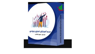 دوره تخصصی آموزش تحلیل بنیادی مجید تلخاب