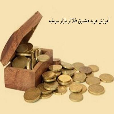 آموزش خرید صندوق طلا از بازار سرمایه