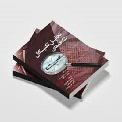 کتاب تحلیل تکنیکال شکاف های قیمت اثر جولی آر. دال کوئیست و ریچارد جی. باور