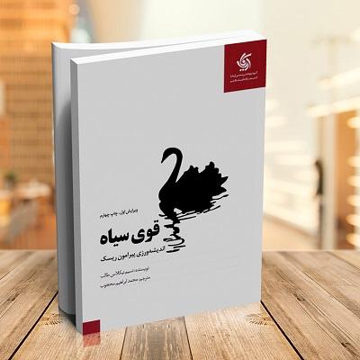 قوی سیاه – نوشته نسیم طالب