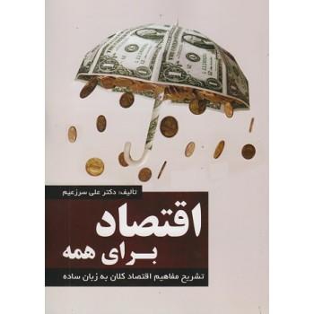 اقتصاد برای همه – نوشته علی سرزعیم